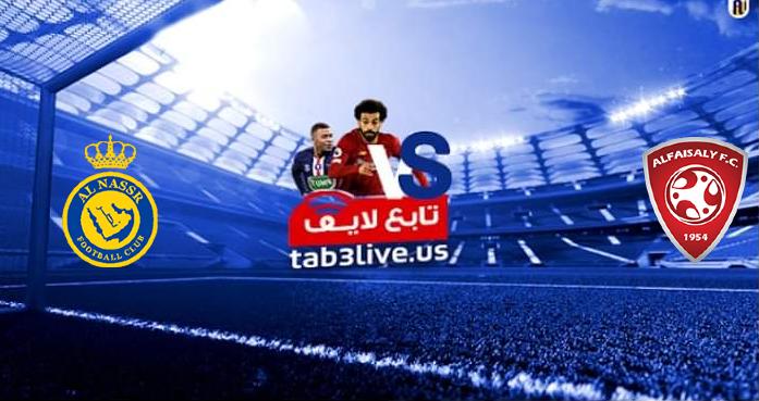 نتيجة مباراة النصر السعودي والفيصلي اليوم 2021/08/19 الدوري السعودي