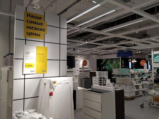 Низкие цены в IKEA всегда выделены желтым цветом