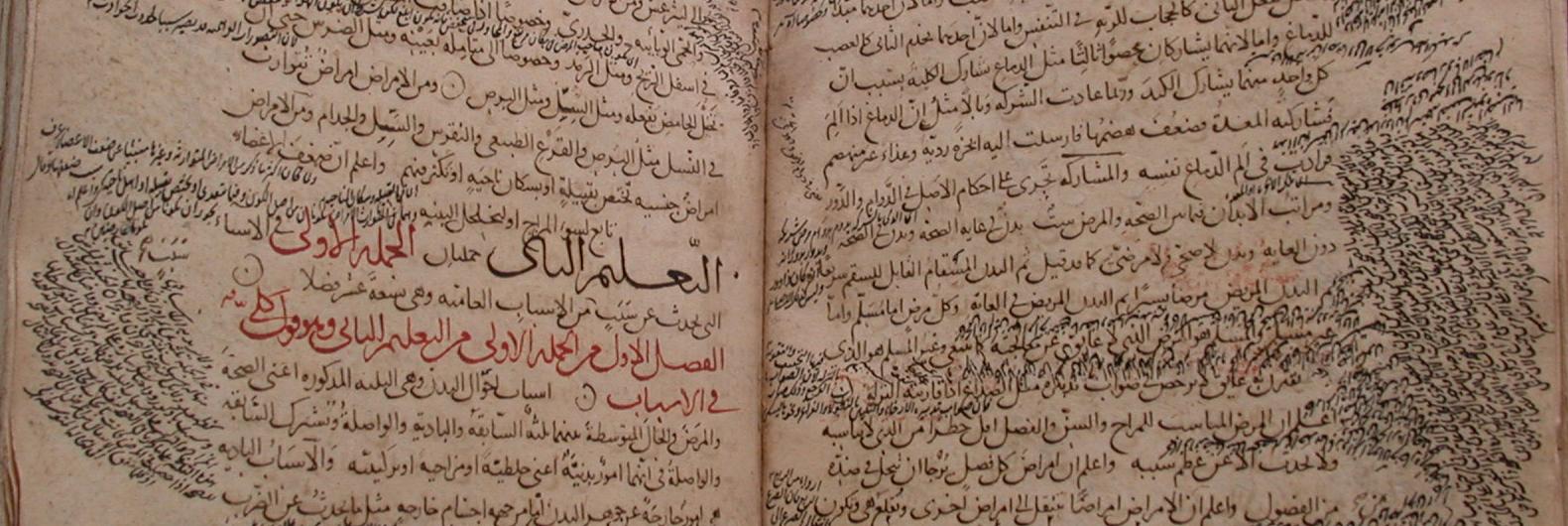 دانلودرایگان کتاب مجربات ابن سینا File:Qanun Avicenna NLM.jpg - Wikimedia Commons