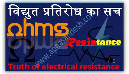 विद्युत प्रतिरोध का सच - Truth of electrical resistance