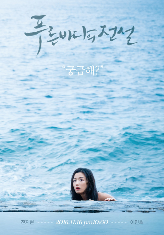 Legend of the Blue Sea Jeon Ji Hyun