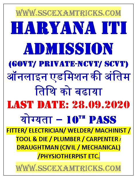 Haryana ITI Admission Last Date