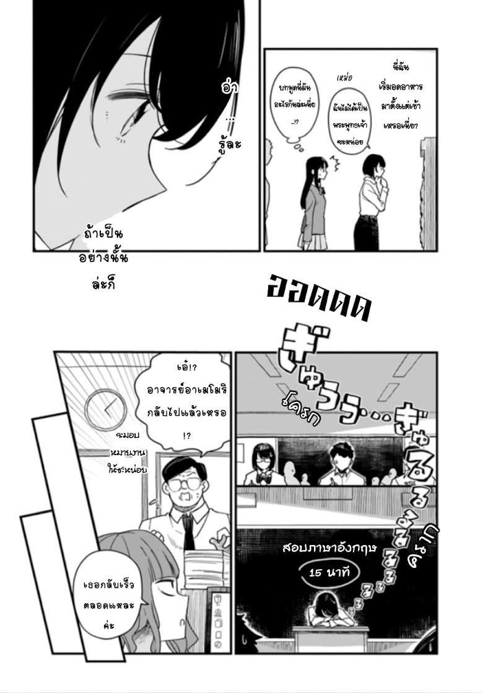 Hai Basu ni Sumu - หน้า 11