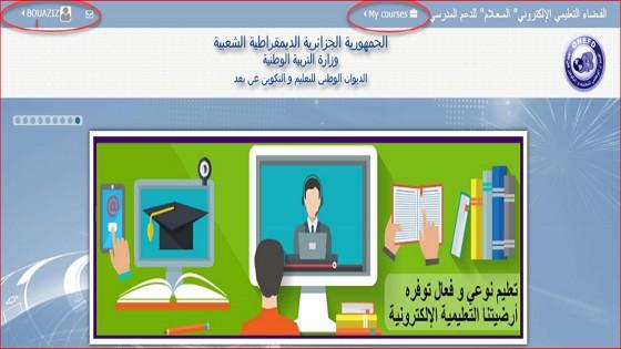موقع ارضية الدعم المدرسي