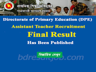 Directorate of Primary Education (DPE) Assistant Teacher Recruitment 2014 Final Result Has been Published