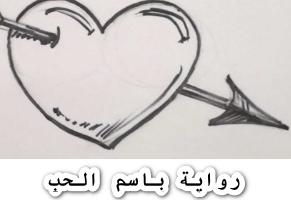 رواية باسم الحب كاملة