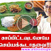 ADVICE FOR DON'T DO THESE HABITS AFTER EAT | ANDROID TAMIL