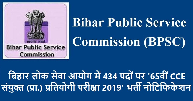 BPSC Recruitment 2019