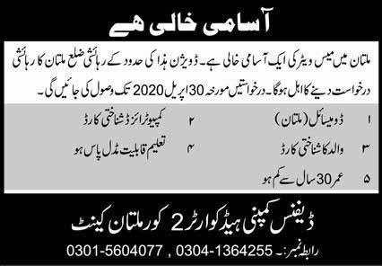 Defence Company Headquarter 2 Core Multan Cantt Jobs