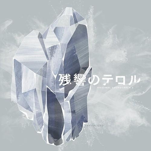 菅野よう子 - 残響のテロル オリジナル・サウンドトラック 2 -crystalized-