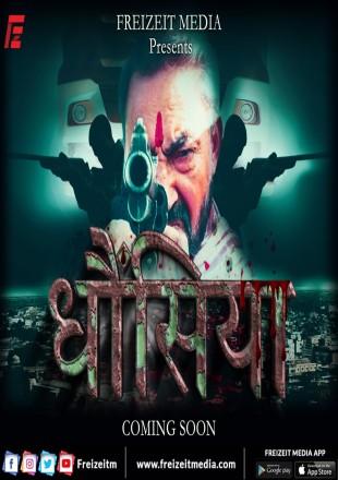 Dhaunsiya 2021 Full Hindi Movie Download HDRip 720p