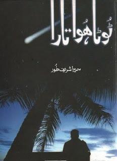 Toota Hua Tara (Novel Complete) By Sumaira Sharif Toor Pdf Download