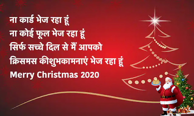 merry-christmas-2020-wishes-messages-whatsapp-status-facebook-messages-sms-shayari-in-hindi