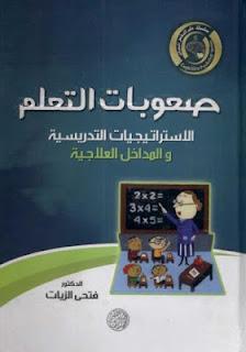 صعوبات التعلم : الاستراتيجيات التدريسية والمداخل العلاجية - فتحي الزيات pdf