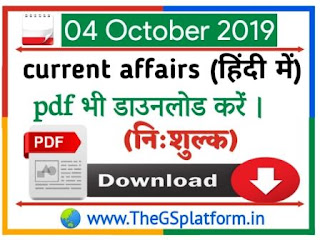 04 October 2019 Daily Current Affairs by The GS Platform