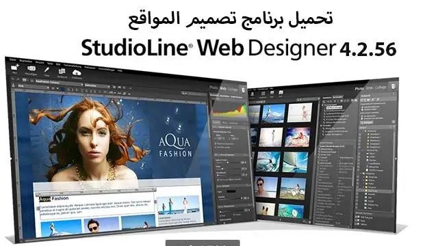تحميل برنامج StudioLine Web Designer 4.2.56 full لتصميم المواقع برابط مباشر