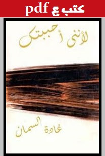 تحميل كتاب لأنني أحببتك pdf غادة السمان
