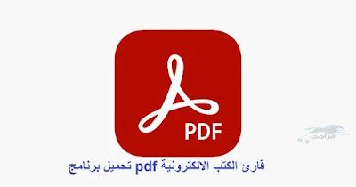 Download the e-book reader pdf program