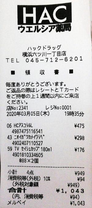 ハックドラッグ 横浜六ツ川一丁目店 2020/3/5 のレシート
