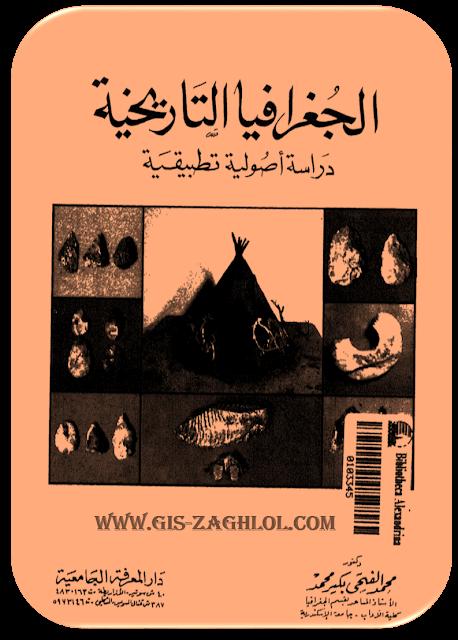 تحميل كتاب الجغرافيا التاريخية دراسة أصولية تطبيقية pdf
