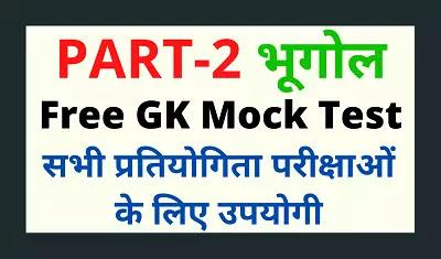 GK in hindi samanya gyan gk mock test in hindi