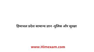 हिमाचल प्रदेश सामान्य ज्ञान -पुलिस और सुरक्षा