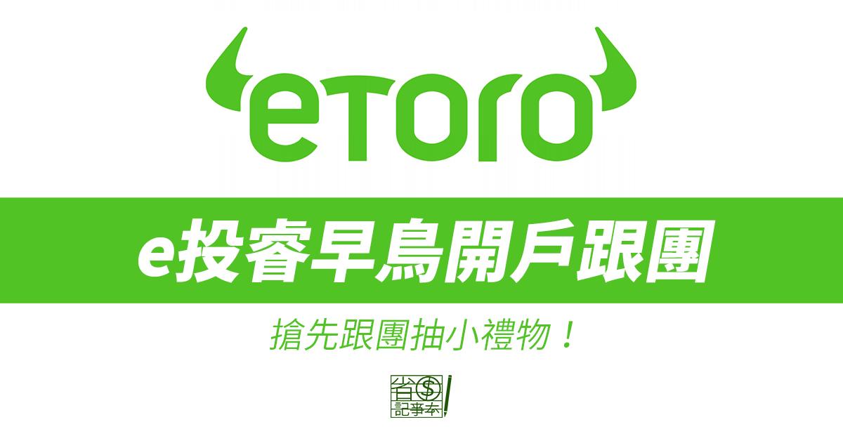 「etoro」的圖片搜尋結果