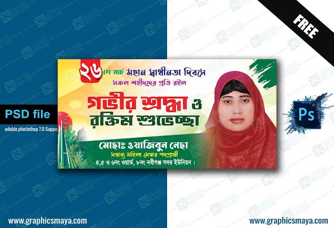 26 March Independence Day Banner Design Template PSD