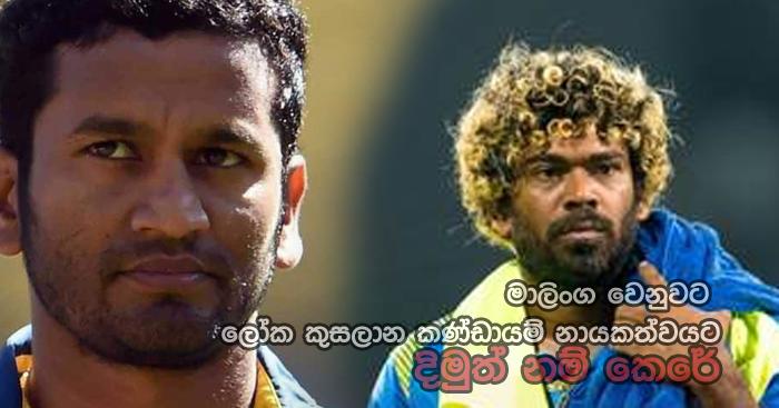 https://www.gossiplankanews.com/2019/04/dimuth-karunaratne-sri-lanka-2019-captain.html