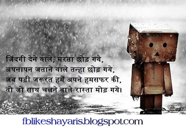 Zindagi Shayari | Best Life Shayari