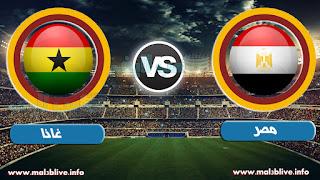 مشاهدة مباراة مصر وغانا بث Ghana vs Egypt مباشر بتاريخ 12-11-2017 تصفيات كأس العالم 2018: أفريقيا