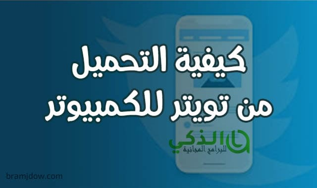 كيفية تحميل الفيديو من تويتر