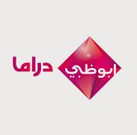 مشاهدة قناة أبوظبى دراما بث مباشر abu dhabi drama online