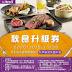 【陶板屋】秋食升級券,新菜免費升級