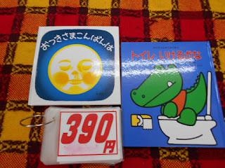 中古品おつきさまこんばんはとトイレいけるかなは390円です。