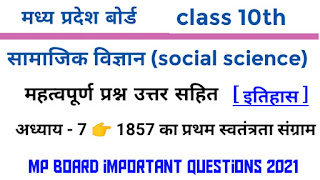 social science important question 2021 class 10 social science most imp questions