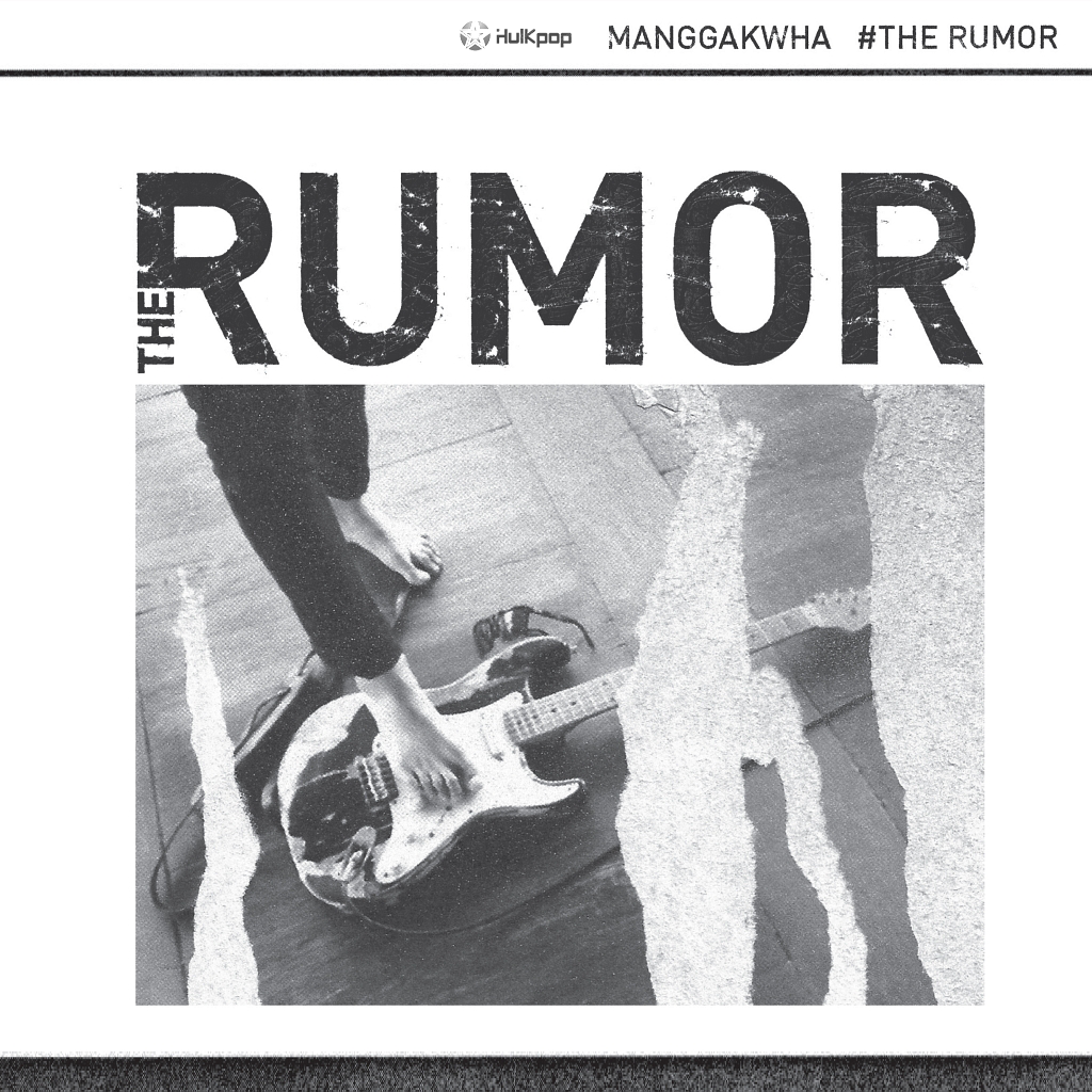 Manggakwha – Vol.3 THE RUMOR