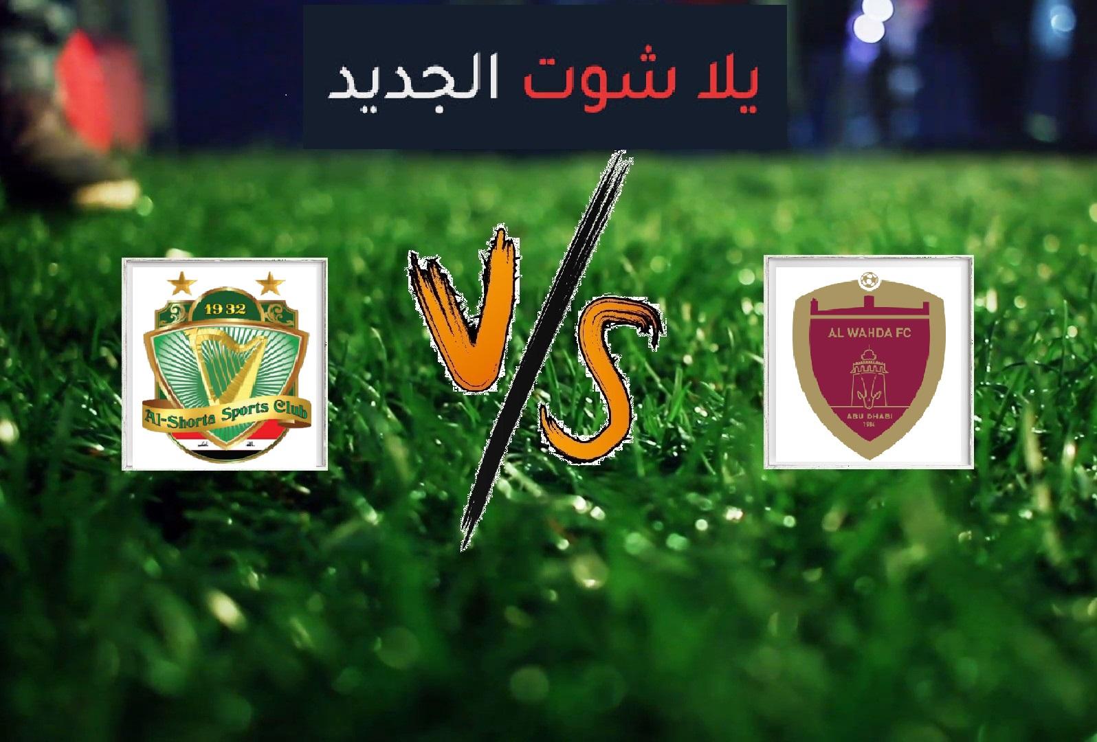 نتيجة مباراة الشرطة والوحدة الإماراتي بتاريخ 17-02-2020 دوري أبطال آسيا