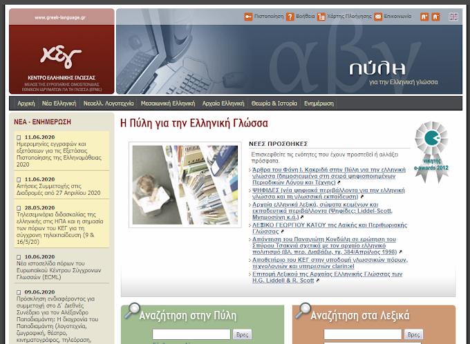 Ηλεκτρονικές πηγές για τη διδασκαλία της ελληνικής ως δεύτερης/ξένης γλώσσας