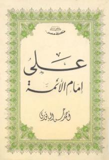 تحميل كتاب علي إمام الأئمة - أحمد حسن الباقوري pdf