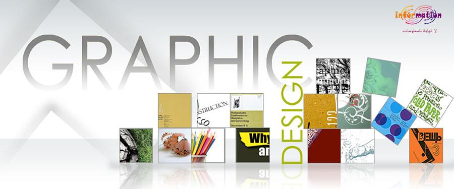كيفية تطوير محفظة التصميم الجرافيكي graphic design