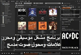 MusicBee 3.3.7 برنامج مشغل موسيقى ومحرر علامات ومحول صوت مدمج