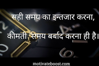motivational story in hindi short
