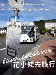 霧島温泉巴士站