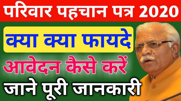 parivar pehchan patra haryana