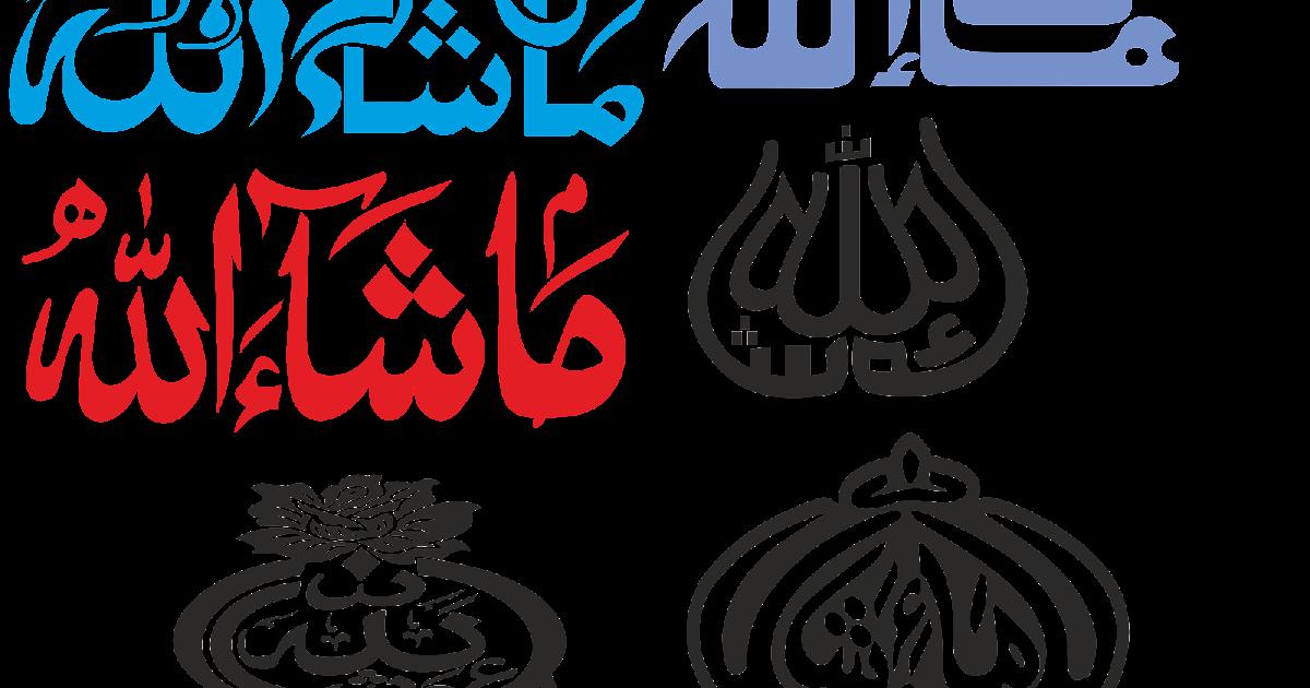 Islamic Vectors: Masha...