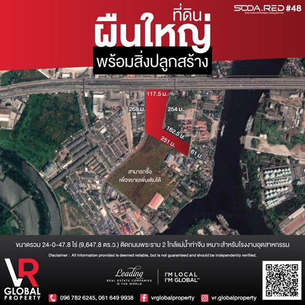 VR Global Property ขายที่ดินผืนใหญ่พร้อมสิ่งปลูกสร้าง 9647 ตรว ตำบลท่าจีน อำเภอเมืองสมุทรสาคร