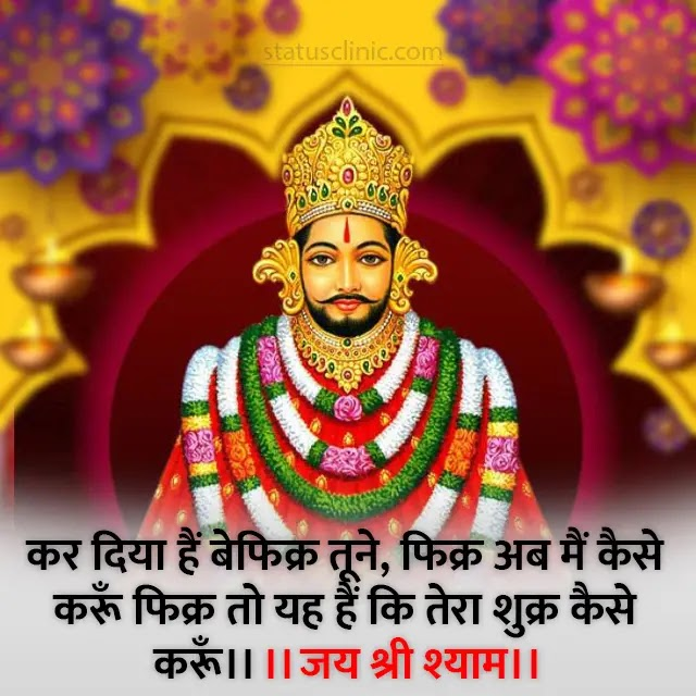 Khatu Shyam ji Status Aarti Photo (खाटू श्याम स्टेटस आरती)