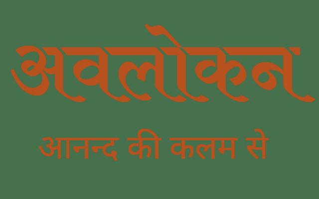 अवलोकन - आनन्द कुमार (Anand Kumar)
