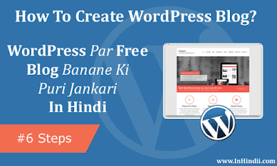 WordPress blog kaise banaye?
